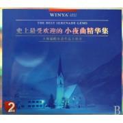 CD史上最受欢迎的小夜曲精华集(2碟装)