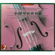 CD小提琴传世名曲(2碟装)