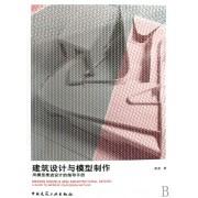 建筑设计与模型制作(用模型推进设计的指导手册)