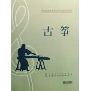 古筝(浙江省音乐家协会音乐考级系列教材)