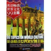 英语畅谈世界文化99主题