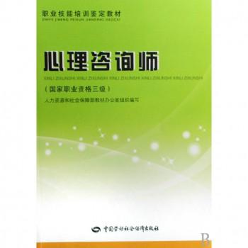 心理咨询师(国家职业资格三级职业技能培训鉴定教材)
