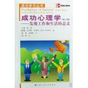 成功心理学--发现工作和生活的意义(第4版)/成功学习丛书