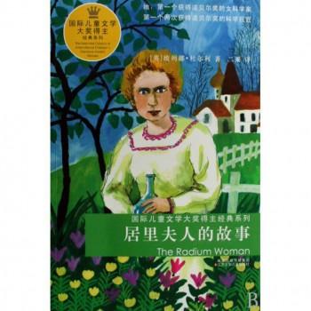 居里夫人的故事/国际儿童文学大奖得主经典系列