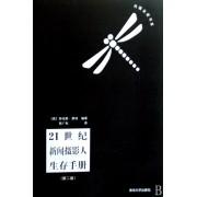 21世纪新闻摄影人生存手册/传媒业者书系(第2版)