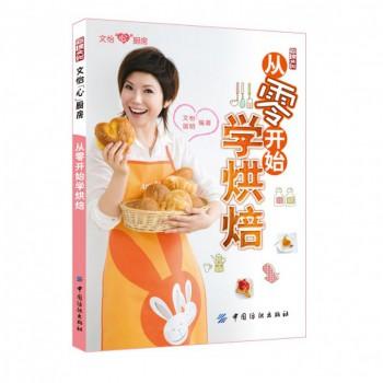 从零开始学烘焙/尚锦文化