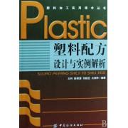 塑料配方设计与实例解析/塑料加工实用技术丛书