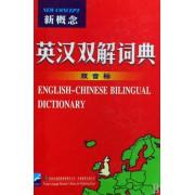 新概念英汉双解词典(双音标)(精)