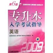 专升本入学考试指导(英语2009)/全国各类成人高考复习指导丛书