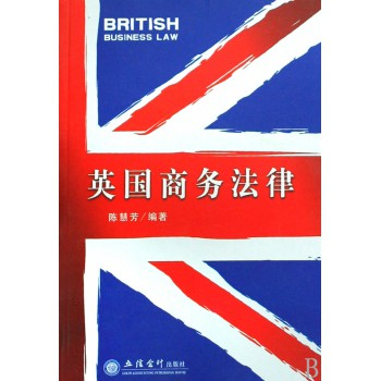 英国商务法律