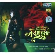 CD-DSD王雅洁小调歌后(5)