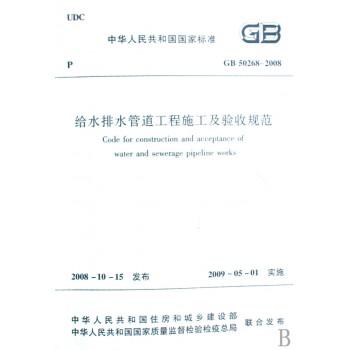给水排水管道工程施工及验收规范(GB50268-2008)/中华人民共和国国家标准