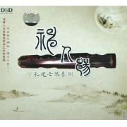 CD-DSD神人畅(丁承运古琴艺术)