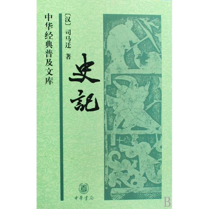 史记(精)/中华经典普及文库