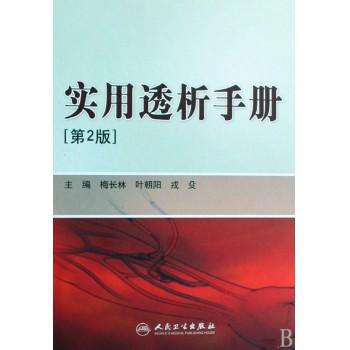 实用透析手册(精)