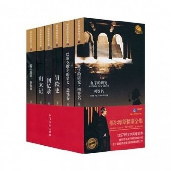 福尔摩斯探案全集(珍藏版共6册)