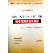 选聘大学生村干部考试标准预测试卷及解析(2009最新版选聘高校毕业生面向基层工作考试系列教材)