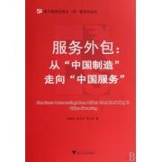 服务外包--从中国制造走向中国服务/电子服务优秀专译著系列丛书