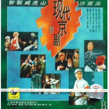 CD现代京剧唱段(智取威虎山沙家浜)