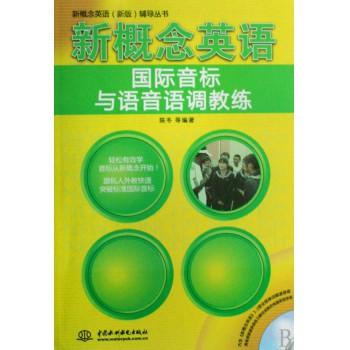 新概念英语国际音标与语音语调教练(附光盘)/新概念英语新版辅导丛书
