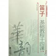 笛子基础教程十四课(简谱版上)