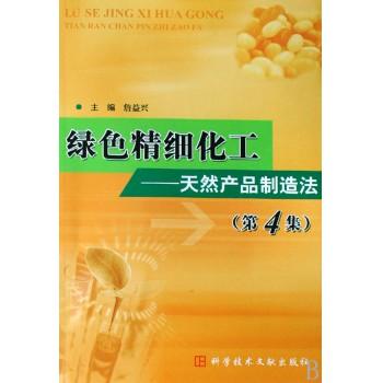 绿色精细化工--天然产品制造法(第4集)