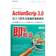 CD-R(DVD)ActionScrip3.0语言与组件高级编程视频教程<中文版>即学即会(2碟附书)