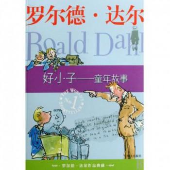 好小子--童年故事/罗尔德·达尔作品典藏