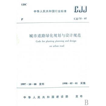 城市道路绿化规划与设计规范(CJJ75-97)/中华人民共和国行业标准
