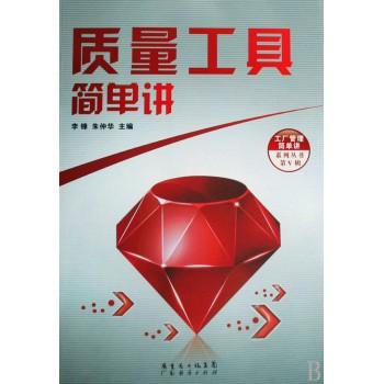 质量工具简单讲/工厂管理简单讲系列丛书