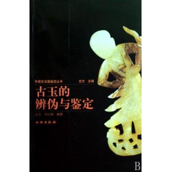 古玉的辨伪与鉴定/中国古玉器鉴定丛书