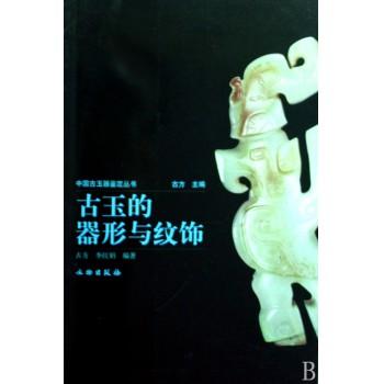 古玉的器形与纹饰/中国古玉器鉴定丛书