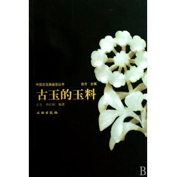 古玉的玉料/中国古玉器鉴定丛书