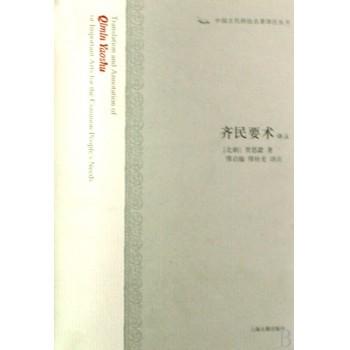 齐民要术译注(精)/中国古代科技名*译注丛书