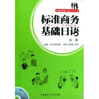 标准商务基础日语(附光盘2)/标准商务日语系列丛书