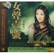 CD甘雅丹女声一号(冠天下)