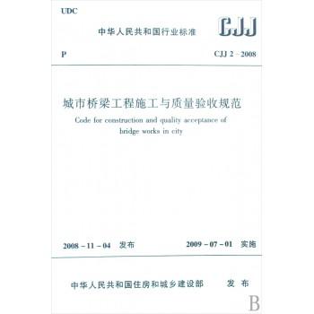 城市桥梁工程施工与质量验收规范(CJJ2-2008)/中华人民共和国行业标准