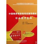 综合经济基础(中国精算师资格考试辅导教材)/中国精算师考试辅导系列
