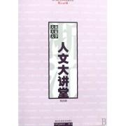 浙江人文大讲堂(第4辑)