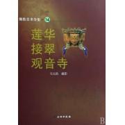 莲华接翠观音寺/佛教美术全集