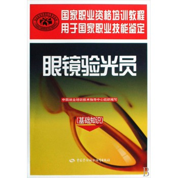 眼镜验光员(基础知识用于国家职业技能鉴定国家职业资格培训教程)