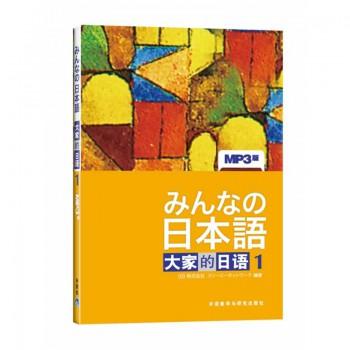 大家的日语(附光盘1)