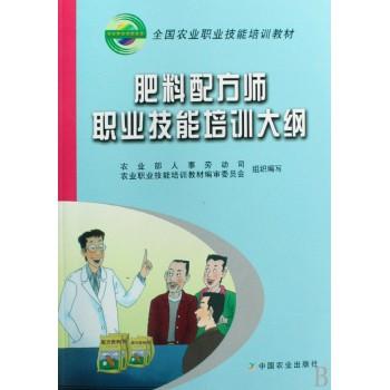 肥料配方师职业技能培训大纲(全国农业职业技能培训教材)