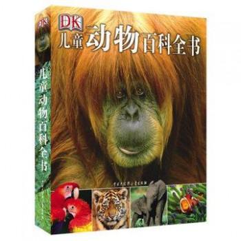 儿童动物百科全书(精)