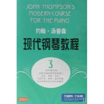 DVD约翰·汤普森现代钢琴教程<3>(2碟装)