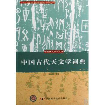 中国古代天文学词典/中国天文学史大系