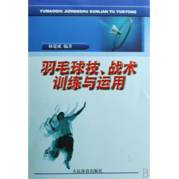 羽毛球技战术训练与运用