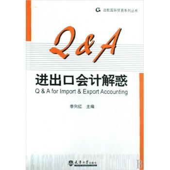 进出口会计解惑/远航国际贸易系列丛书