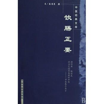 饮膳正要/中医经典文库
