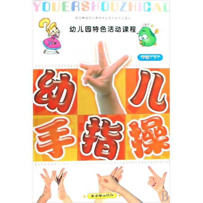 幼儿手指操(附光盘中班下)/幼儿园特色活动课程